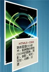 CSS3效果