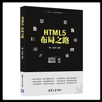 原创书籍,学习书籍,书籍推荐,HTML5布局之路,HTML5,WEB前端